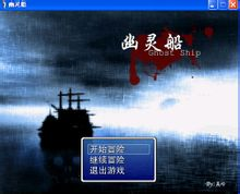 Ghost Ship: Games