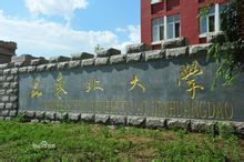 Northeastern University: Northeastern University (Qinhuangdao)