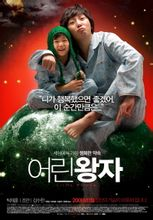 A kis herceg: Korean Movie